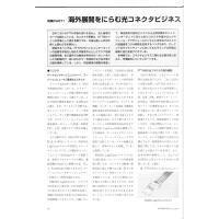 【特集1】: 海外展開をにらむ光コネクタビジネス