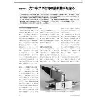 【特集Part1】: 光コネクタ市場の最新動向を探る