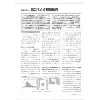 【特集Part2】: 光コネクタ最新動向