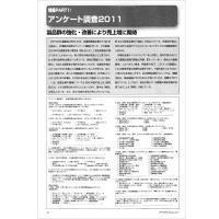 【特集Part1】:アンケート調査2011