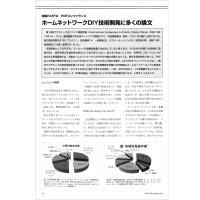 【特集Part2】:POFコンファランス