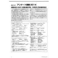 【特集Part1】:アンケート調査2014