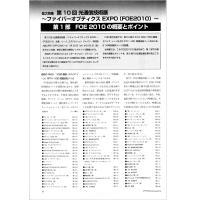 【拡大特集】:第10回 光通信技術展 ~ファイバーオプティクス EXPO
