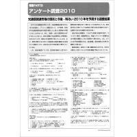 【特集Part2】:アンケート調査2010