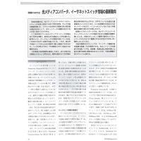【特集Part2】: 光メディアコンバータ、イーサネットスイッチ市場の最新動向