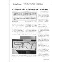 【Special Report】:シリコンフォトニクス技術と低消費電力化