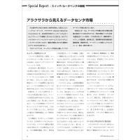 【Special Report】:スイッチ/ルータベンダの戦略