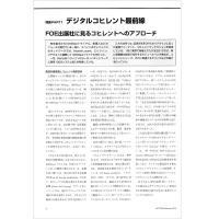 【特集Part1】:デジタルコヒレント最前線