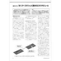 【特集Part2】:光インターコネクションに使われるコネクタモジュール