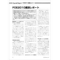 【Special Report】:パラレル化する高速光伝送 FOE2010講演レポート