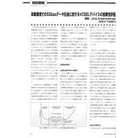 【特別寄稿】: 車載環境での5Gbpsデータ伝送に関するVCSELデバイスの信頼性評価