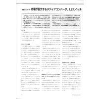 【特集Part2】:市場が拡大するメディアコンバータ、L2スイッチ