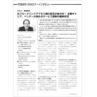 【特集Part1】:FOE2012セミナーインタビュー