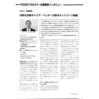 【特集】: FOE2015セミナー企画委員インタビュー