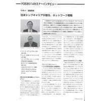 【特集Part1】:『FOE2014セミナーインタビュー』