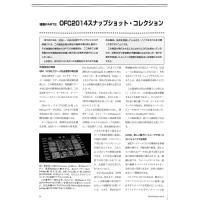 【特集Part2】:『OFC2014スナップショット・コレクション』