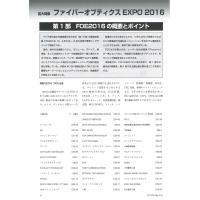 【拡大特集】: 『ファイバーオプティクス EXPO 2016』