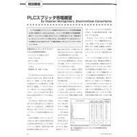 【特別寄稿】: 『PLCスプリッタ市場展望』