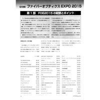 【拡大特集】: ファイバーオプティクス EXPO 2015