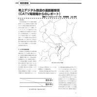 【特別寄稿】: 地上デジタル放送の遠距離受信(CATV局現場からのレポート)