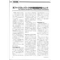 【特別寄稿】: 光ファイバネットワークの外部変調器市場トレンド