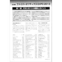 【拡大特集】:ファイバーオプティクス EXPO 2013