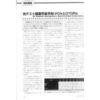 【特別寄稿】:光テスト装置市場予測:VOAとOTDRs