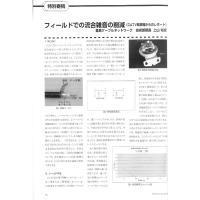 【特別寄稿】:フィールドでの流合雑音の削減(CATV局現場からのレポート)