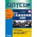 OPTCOM 2014年5月号