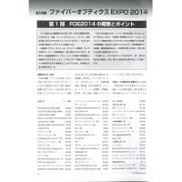 【拡大特集】: ファイバーオプティクス EXPO 2014