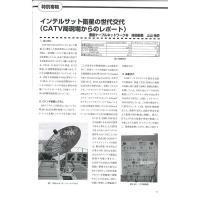 【特別寄稿】: インテルサット衛星からの世代交代(CATV局現場からのレポート)