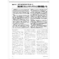 【特集Part1】:OFC/NFOEC2010レポート