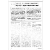 【特集Part2】:クラウドコンピューティングEXPO/グリーンIT EXPOプレビュー