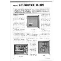 【特集Part3】:2010電設工業展 誌上展示