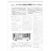 【特集Part1】:ワイヤレスを支える測定ソリューション