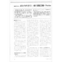 【特集Part2】:JECA FAIR 2013 ~第61回電設工業展~ Preview