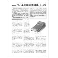 【特集Part1】: ワイヤレス市場を支える製品、サービス