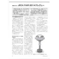 【特集Part2】: JECA FAIR 2014プレビュー