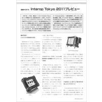 【特集Part2】:Interop Tokyo 2011プレビュー