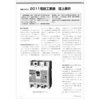 【特集Part3】:2011電設工業展 誌上展示
