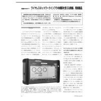 【特集】: ワイヤレスネットワークインフラの構築を支える無線、有線製品