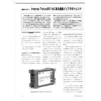 【特集Part1】: Interop Tokyo2014に見る通信インフラのトレンド