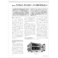 【特集Part2】:ワイヤレス・テクノロジー・パーク2012プレビュー