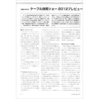 【特集Part2】:ケーブル技術ショー2012プレビュー