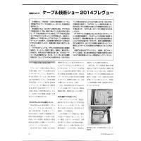 【特集Part1】: ケーブル技術ショー2014プレヴュー