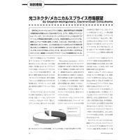 【特集Part2】: 光コネクタ/メカニカルスプライス市場展望