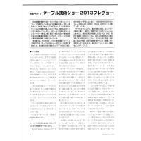 【特集Part1】:ケーブル技術ショー 2013プレヴュー