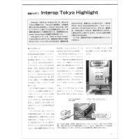 【特集Part1】:Interop Tokyo Highlight