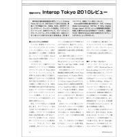 【特集Part2】:『Interop Tokyo 2010レビュー』