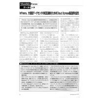【特集1】: CATV市場で注目される4K-STBや次世代PON